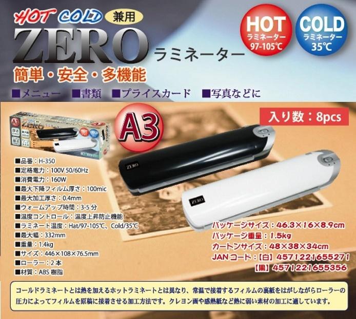 【新商品】H-350 ZEROラミネーターA3