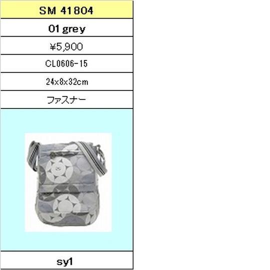 ★【卸小売り】★SAVOYサボイバッグ【SM 41804 01grey】