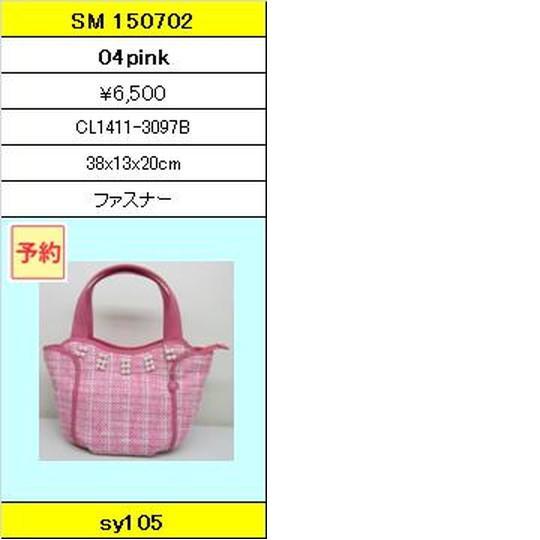 ★【卸小売り】★SAVOYサボイバッグ【SM 150702 04pink】
