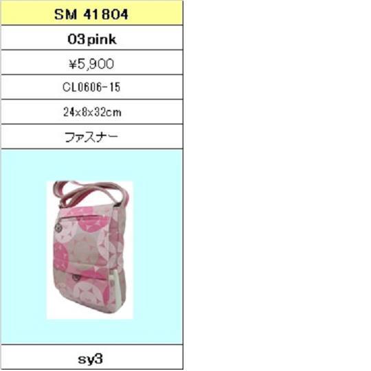 ★【卸小売り】★SAVOYサボイバッグ【SM 41804 03pink】
