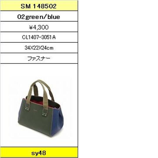★【卸小売り】★SAVOYサボイバッグ【SM 148502 02green/blue】