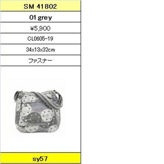 ★【卸小売り】★SAVOYサボイバッグ【SM 41802 01grey】