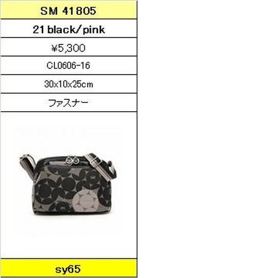 ★【卸小売り】★SAVOYサボイバッグ【SM 41805 21black/pink】