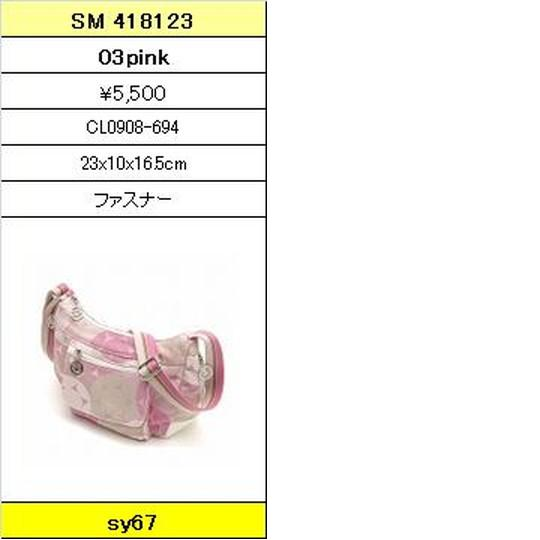 ★【卸小売り】★SAVOYサボイバッグ【SM 418123 03pink】