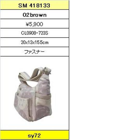 ★【卸小売り】★SAVOYサボイバッグ【SM 418133 02brown】