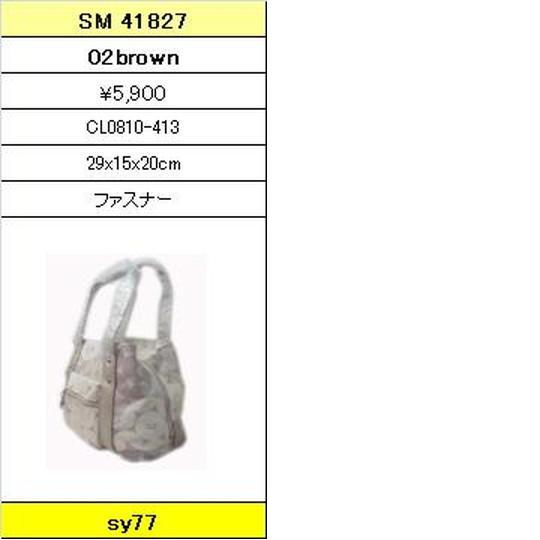 ★【卸小売り】★SAVOYサボイバッグ【SM 41827 02brown】