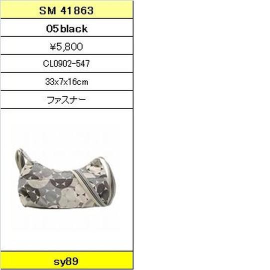 ★【卸小売り】★SAVOYサボイバッグ【SM 41863 05black】
