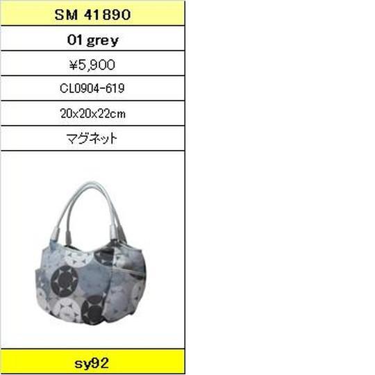 ★【卸小売り】★SAVOYサボイバッグ【SM 41890 01grey】