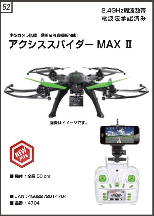【2017-52】ドローンヘリコプター / アクシス スパイダーMAX Ⅱ
