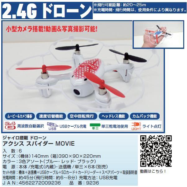 4.5ch ドローンヘリコプター / アクシス スパイダーMOVIE