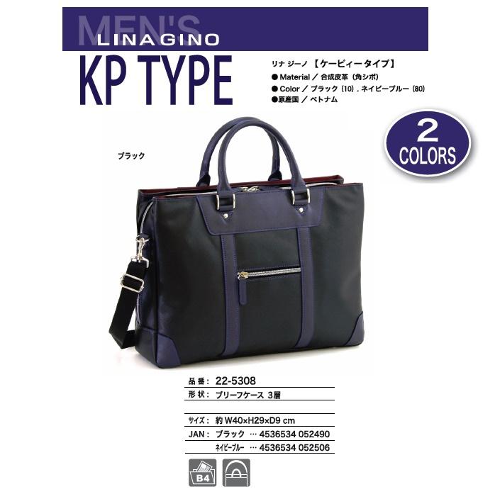 【LINAGINO】【KP TYPE】ブリーフケース3層#22-5308