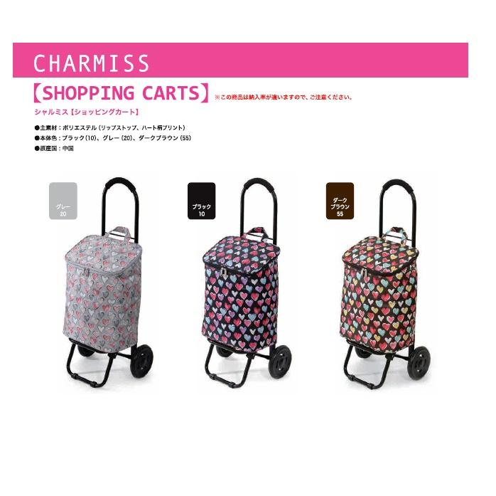 【CHARMISS】ショッピングカート#15-5013