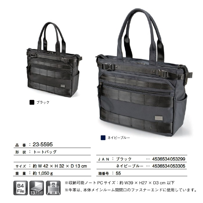 【BAGGEX】シルバール・トートバッグ横型#23-5595