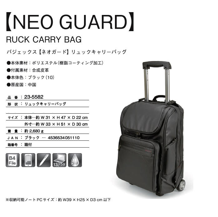 【BAGGEX】ネオガードリュックキャリーバッグ#23-5582