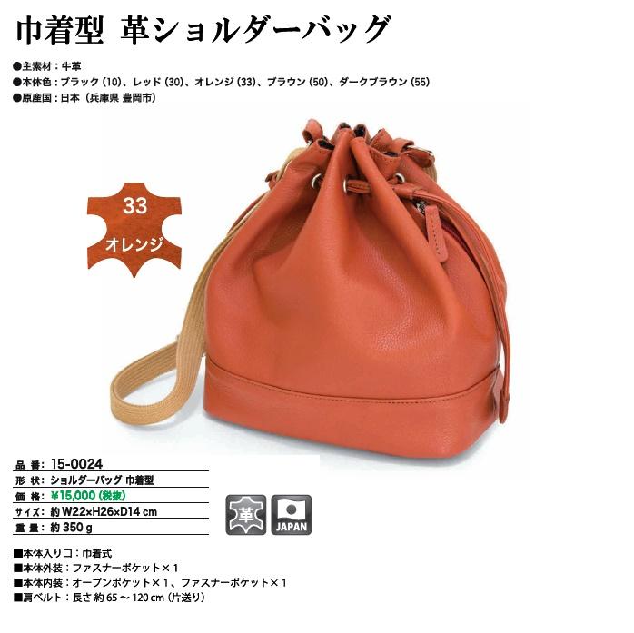 【日本製】巾着型・革ショルダーバッグ#15-0024