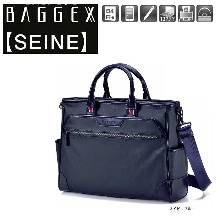 【BAGGEX】セーヌ・トートバッグ横型ブリーフ#23-5599