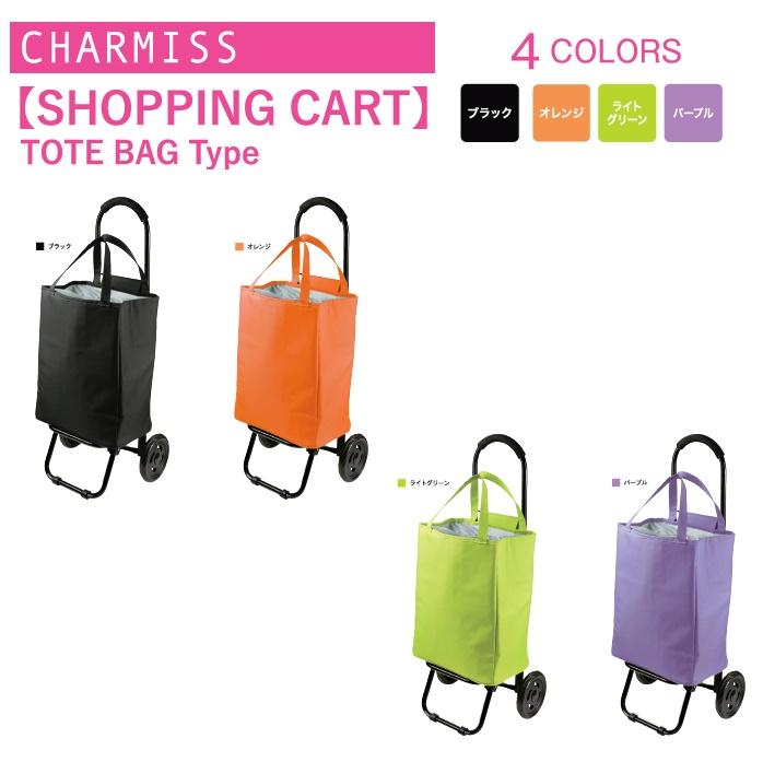 【CHARMISS】ショッピングカートトートバッグ型#15-5015