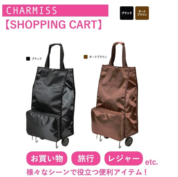【CHARMISS】ショッピングカートトートバッグ型#15-5014