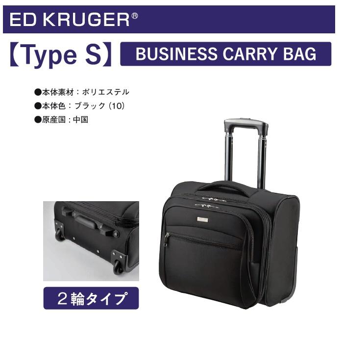 【ED KRUGER】ビジネスキャリーバッグ2輪型#23-5601