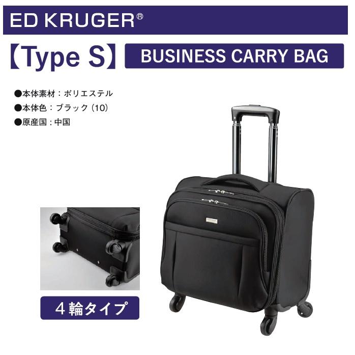 【ED KRUGER】ビジネスキャリーバッグ4輪型#23-5600