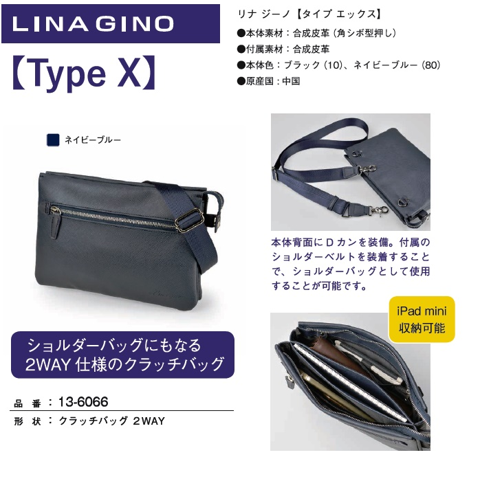【LEGEND】タイプエックス・クラッチバッグ#13-6066