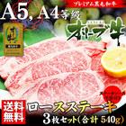 【送料無料】A4,A5ランク特選讃岐オリーブ牛ロースステーキ200g×3枚★ ギフトに最適!