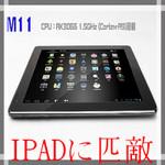M11アンドロイドタブレットPC本体9.7インチ