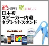 タブレットスマートフォン用スピーカー内蔵折りたたみモバイルスタンド