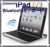 ipad2キーボードBluetooth搭載在庫あり