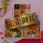 岡江久美子さん絶賛 和風三段重 板前魂の花籠 3人前 33品目 送料無料 2017