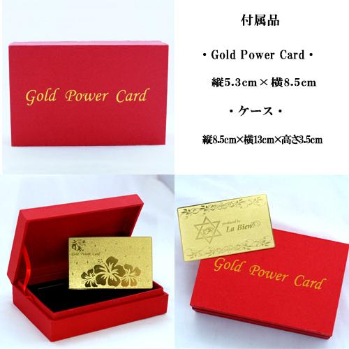 開運【ゴールドパワーカード】ひろしまの母 二条先生監修!黄金に輝く幸せをもたらすカード