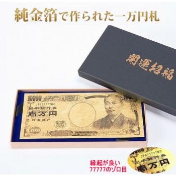 開運【純金箔一万円札カード】\金と運をどんどん呼び込め!/ 純金で作られた1万円札