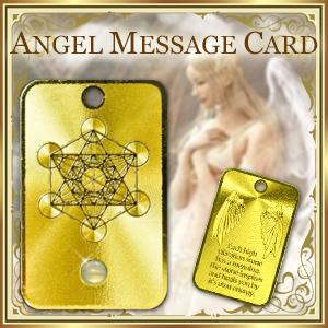 開運【Angel Message Card(エンジェルメッセージカード)】世界初の天然石を埋め込んだ≫聖なるお守り≪