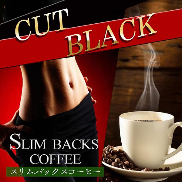 送料無料【CUT BLACK SlimBacksCoffee(カットブラック スリムバックスコーヒー)】衝撃の大変貌スリムコーヒー ※メール便発送