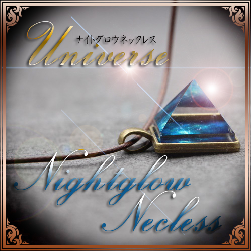 【ユニバースナイトグローネックレス】金運爆発!!魔法のピラミッド型開運ネックレス