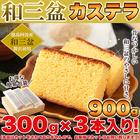 【徳用★長崎和三盆カステラ約1kg(3本セット)】口溶けよく上品な甘さ