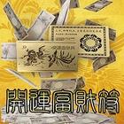 【開運富財符(かいうんとざいふ)】圧倒的な金運効果
