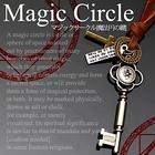 送料無料♪ 開運【マジックサークル[魔法円の鍵] 】人生を変える最後のチャンス