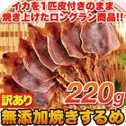【【訳あり】無添加焼きするめ220g】味付けなし!!イカを皮付きのまま焼き上げ