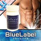 送料無料♪【Blue Label(ブルーレーベル)】男性増大サプリ!!