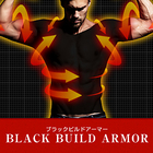 【BLACK BUILD ARMOR(ブラックビルドアーマー)】上半身を集中加圧!コレで憧れの細マッチョに!