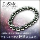 送料無料♪【「CoSMo(コスモ)-テラヘルツブレス-」】業界初めての高級石「テラヘルツ」使用