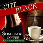 【CUT BLACK SlimBacksCoffee(カットブラック スリムバックスコーヒー)】衝撃の大変貌スリムコーヒー