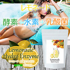 【Lemonade Hydro Enzyme(レモネード 水素エンザイム)】超話題のレモネードダイエットドリンク