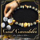 【God Gambler(ゴッドギャンブラー)】金運誘引ブレスレット
