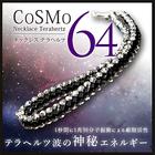 開運【CoSMo64(コスモ64)-テラヘルツネックレス-」】口外厳禁とされてきた幻のネックレス