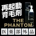 【VIDAN THE PHANTOM(ビダンザファントム)医薬部外品)】若年性薄毛支持No1の最新育毛剤