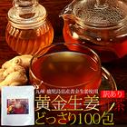 20%offしかも送料無料♪【訳あり】黄金生姜紅茶どっさり100包  ※メール便発送