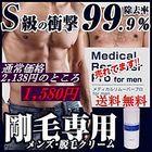 26%offしかも送料無料♪【Medical Remover Pro for men(メディカルリムーバープロ フォーメン)医薬部外品】無駄な剛毛除去率99.9%!!