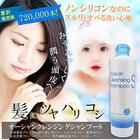 【初の超衝撃特価SALE】傷んだ髪、頭皮トラブルを終わらせるために!!洗う。補修する。保護する。赤ちゃんから大人まで、毎日使うものだから髪にも頭皮にもやさしいものを!沖縄海洋深層水100%使用。【無添加ノンシリコンシャンプー】オーシャンクレンジングシャンプーS